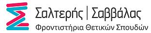 Φροντιστήρια Σαλτερής – Σαββάλας - Αθήνα | Μαρούσι
